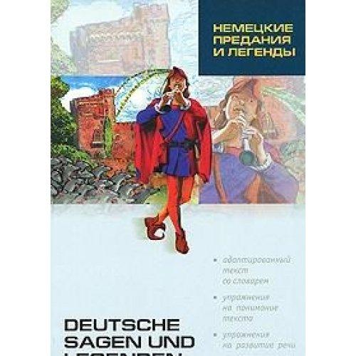 9785992501186: Nemetskie predaniya i legendy / Deutsche Sagen und Legenden