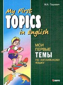 9785992503197: My first topic in English Moi pervye temy po angliyskomu yazyku