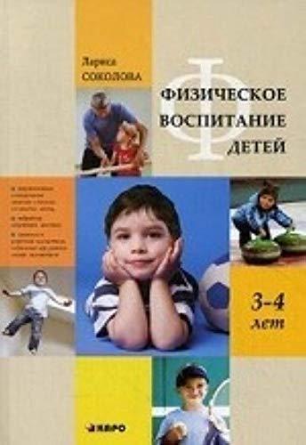 9785992508116: Fizicheskoe vospitanie detey 3-4 let