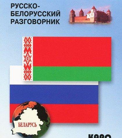 9785992509595: Russko-belorusskiy razgovornik