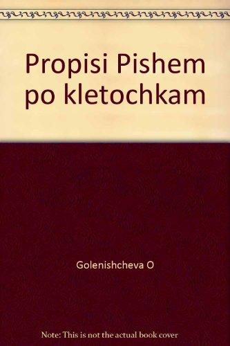 9785993004631: Copy book Writing for cell hippo Propisi Pishem po kletochkam begemot / Propisi