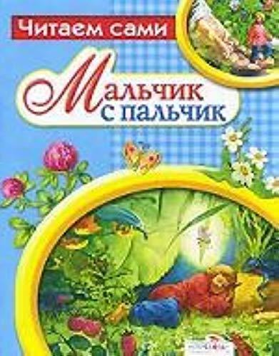 9785993007731: Tom Thumb Malchik s palchik / Malchik s palchik (In Russian)