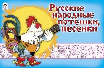 9785993012223: Russkie narodnye poteshki, pesenki