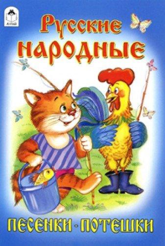 9785993013794: Russkie narodnye pesenki-poteshki