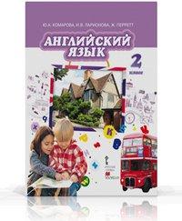 9785993206790: Angliski yazyk 2 klass Uchebnik