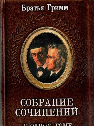9785994207765: Bratya Grimm. Sobranie sochineniy v odnom tome