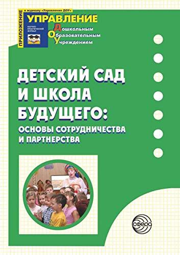 9785994904183: Detskij sad i Shkola Buduschego: osnovy sotrudnichestva i partnerstva (Russian Edition)