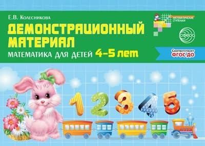 Demonstratsionnyy material. Matematika dlya detey 4-5 let.: Kolesnikova Elena Vladimirovna