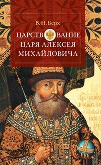 9785995003250: Tsarstvovanie tsarya Alekseya Mihaylovicha