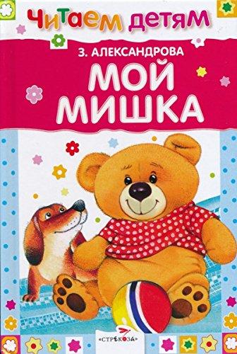 9785995104100: Moy Mishka