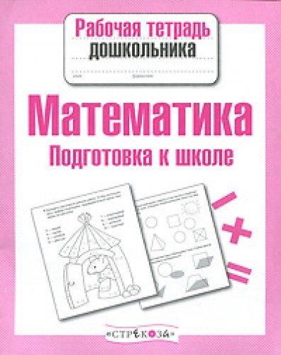 9785995111061: Matematika. Podgotovka k shkole
