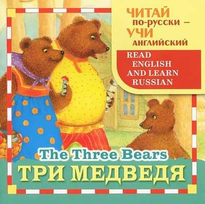 9785995114161: TRI MEDVEDYa. THE THREE BEARS. Chitaj po-russki, uchi anglijskij