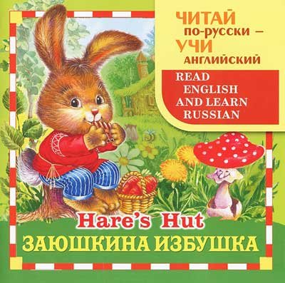 9785995114185: ZAYuShKINA IZBUShKA. HARE'S HUT. Chitaj po-russki, uchi anglijskij
