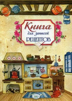 9785995117919: Ricette quaderno per scriverle Kniga dlya zapisey retseptov KBS In Russian