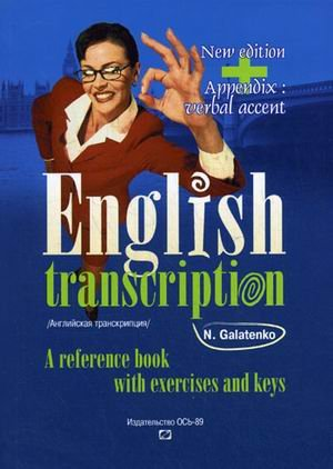 9785995700241: English transcription English transcription a reference book with exercises and keys. (Vol 4) / English transcription Angliyskaya transkriptsiya a reference book with exercises and keys.(izd 4)