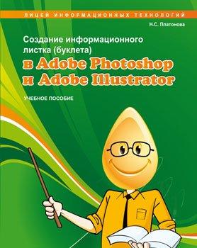 9785996300389: Creating an information leaflet (booklet) in Adobe Photoshop and Adobe Illustrator Tutorial / Sozdanie informatsionnogo listka (bukleta) v Adobe Photoshop i Adobe Illustrator Uchebnoe posobie - (