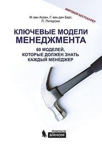 9785996316656: Klyuchevye modeli menedzhmenta. 60 modeley, kotorye dolzhen znat kazhdyy menedzher