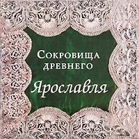 9785997190156: Treasures Ancient Yaroslavl Sokrovishcha drevnego Yaroslavlya