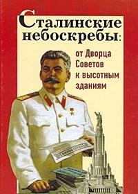 9785997303006: Stalinist Skyscraper From the Palace of Soviets to the high-rise buildings / Stalinskie neboskreby ot Dvortsa Sovetov k vysotnym zdaniyam