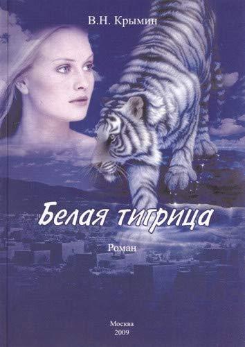 9785997304829: Belaya tigritsa