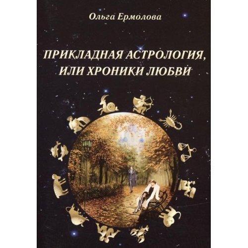 9785997318529: Prikladnaya astrologiya, ili Hroniki lyubvi