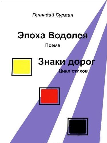 9785997325763: Epoha Vodoleya: poema. Znaki dorog: tsikl stihov