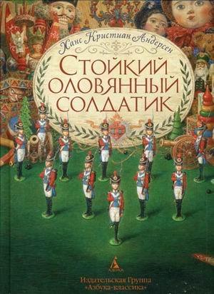 9785998500015: The Brave Tin Soldier - Stoikii Olovyannyi Soldatik (in Russian language)