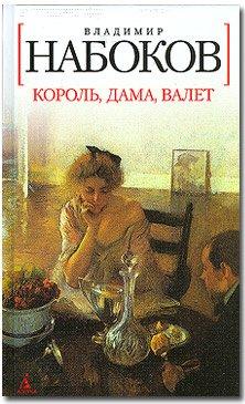 9785998500411: Korol', dama, valet