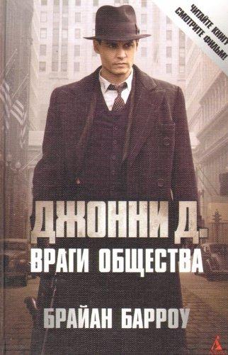 9785998501180: Dzhonni D Vragi obschestva
