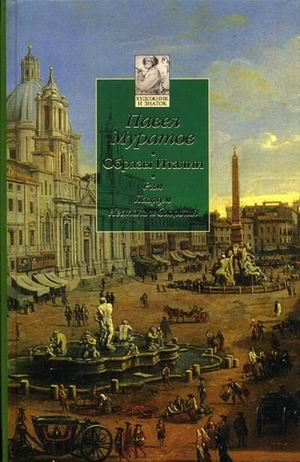 9785998502101: Images of Italy Rome. Latium. Naples and Sicily Volume (part) 2. - (