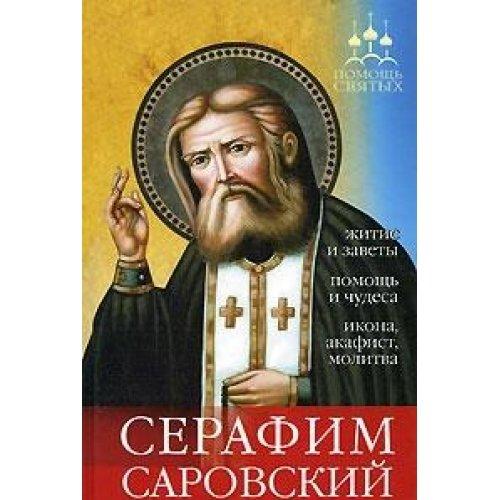9785998502699: Serafim Sarovskiy. Zhitie i zavety, pomosch i chudesa, ikona, akafist, molitva