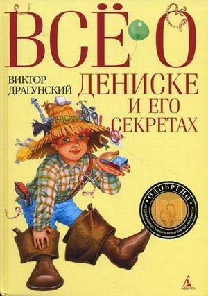 9785998503221: Dragoon V Deniska all its secrets Stories N Dragunskiy V Vse o Deniske i ego sekretakh Rasskazy n o