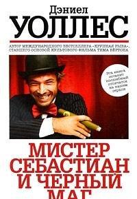 Mr Sebastian magician Mister Sebastian i chernyy mag: Deniel Uolles