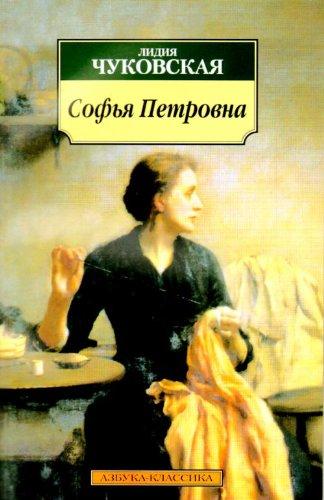 9785998503610: Sofya Petrovna