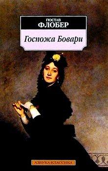 9785998504204: G Flaubert Madame Bovary N Flober G Gospozha Bovari n o