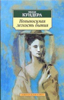 9785998505362: The Unbearable Lightness of Being (N / A ) / Nevynosimaya legkost bytiya (n/o )