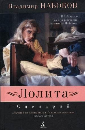 9785998505690: Lolita : Stsenarii