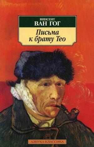 9785998505874: Van Gogh V.. Letter to his brother Theo (N / A ) / Van Gog V..Pisma k bratu Teo (n/o )