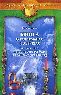 9785998506413: Kniga o talismanakh i oberegakh
