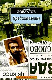 9785998509940: Dovlatov pp Representation N Dovlatov S Predstavlenie n o
