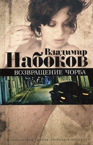 9785998510281: Vozvrashchenie Chorba