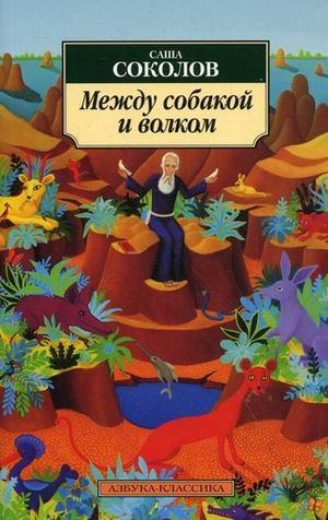 9785998510816: Between Dog Wolf Falcon S 001 050 ABC classics soft reg Mezhdu sobakoy i volkom Sokolov S 001 050 Azbuka Klassika myagk obl
