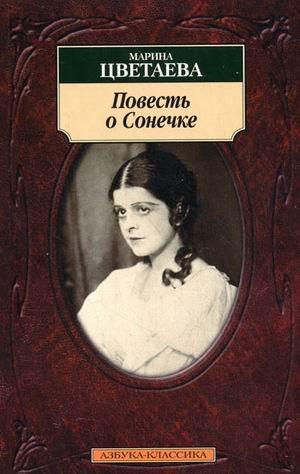 9785998510984: Classics m M Tsvetaeva story about Sonia Klassika m Tsvetaeva M Povest o Sonechke