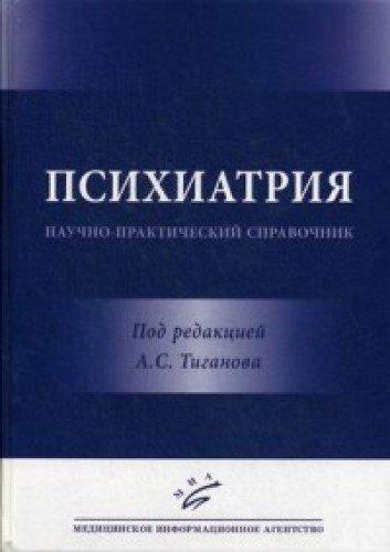 9785998602436: Psihiatriya. Nauchno-prakticheskiy spravochnik