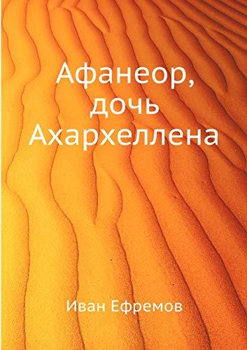 AFANEOR DOCH AHARHELLENA (Paperback): Ivan Efremov