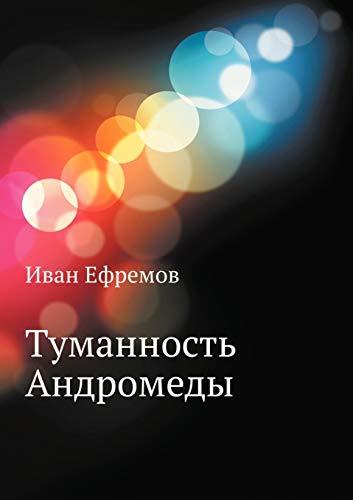 TUMANNOST ANDROMEDY (Paperback): Ivan Efremov