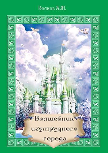 9785998940729: Volshebnik Izumrudnogo goroda (Russian Edition)
