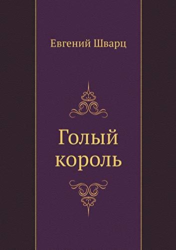 GOLYJ KOROL (Paperback): Evgenij Shvarts