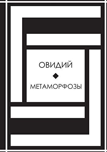 Metamorfozy: Publij Ovidij Nazon