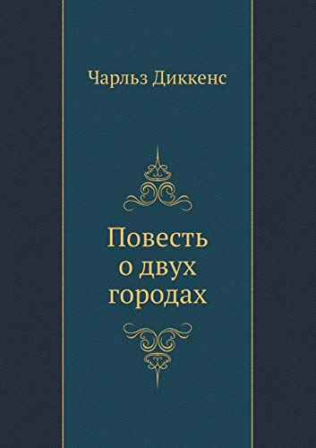 A Tale of Two Cities (Russian Edition): Dikkens, Ch.